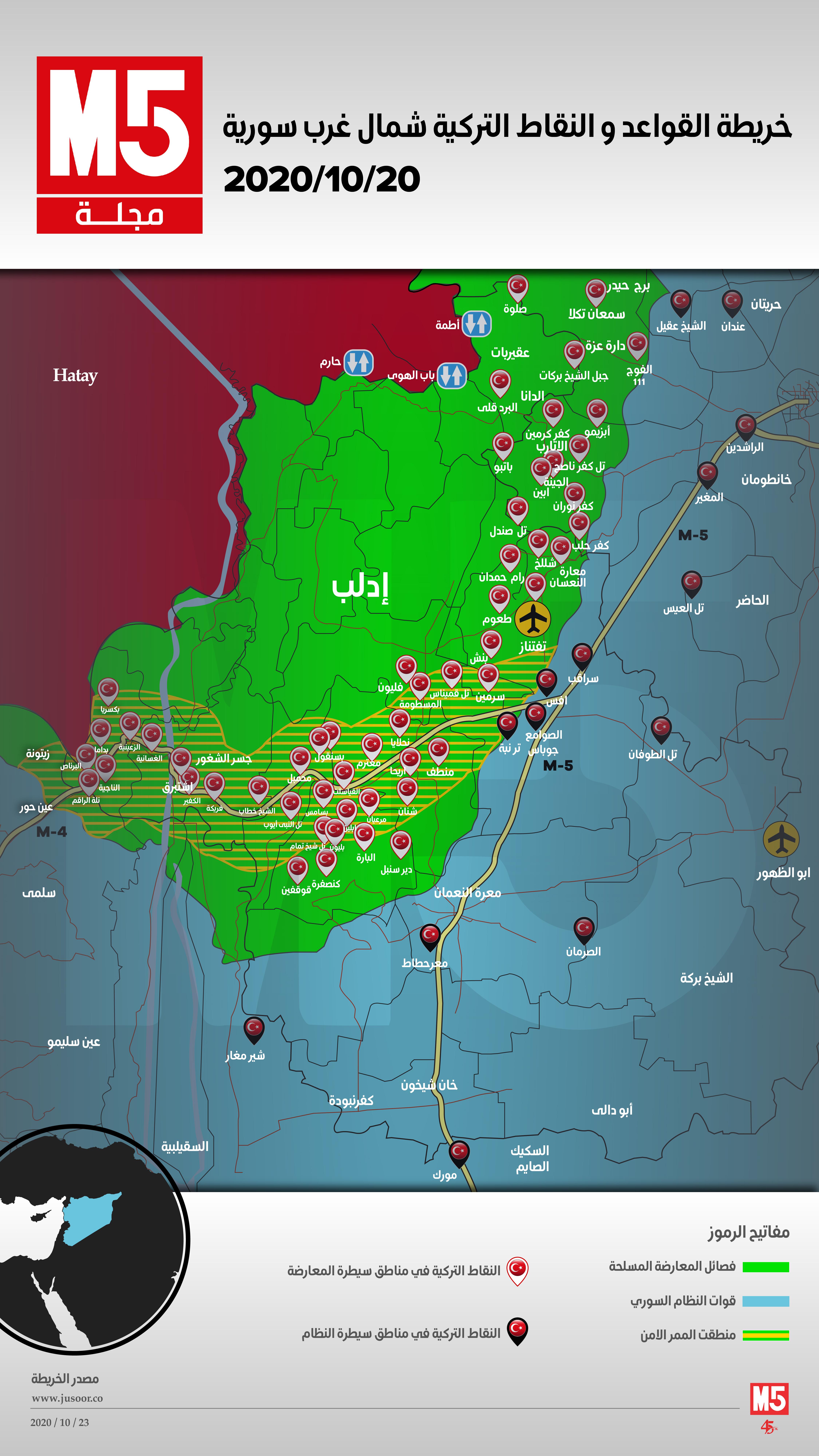 صورة خريطة القواعد و النقاط التركية شمال غرب سورية 2020/10/20